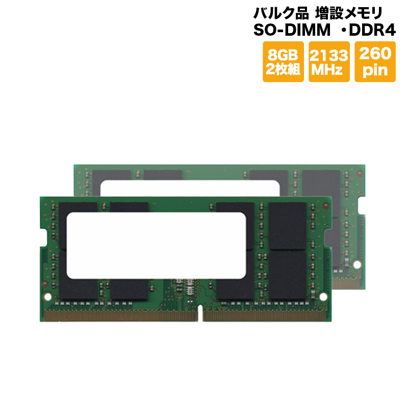 【全品ポイント2倍!】【バルク品】 増設メモリ 8GB×2枚組 DDR4 2133MHz PC4-17000 260pin SO-DIMM 省電力 GBN2133-A8GX2 クリスマスプレゼント
