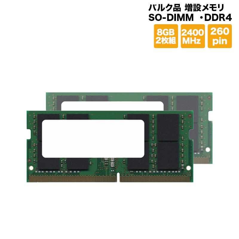 【バルク品】 増設メモリ SO-DIMM ・DDR4 ・2400MHz ・PC4-19200 ・260pin ・8GB×2枚組 GBN2400-8GX2