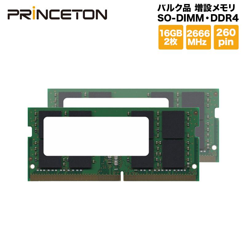 【バルク品】 増設メモリ SO-DIMM ・DDR4 ・2666MHz ・PC4-21300 ・260pin ・16GB X2枚 / GBN2666-16GX2