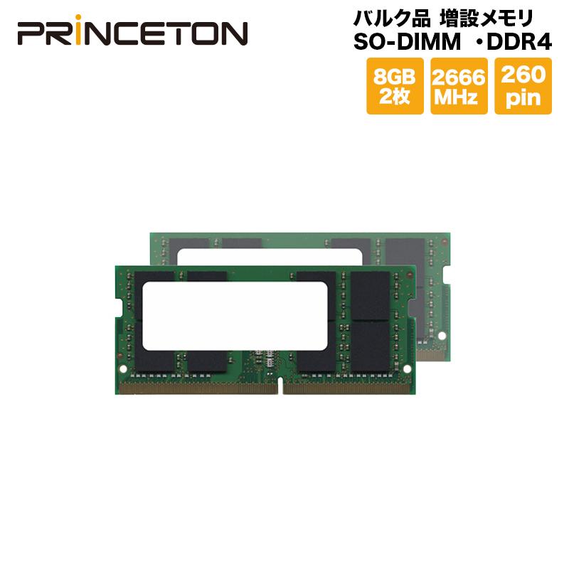 【バルク品】 増設メモリ SO-DIMM ・DDR4 ・2666MHz ・PC4-21300 ・260pin ・8GB X2枚 / GBN2666-8GX2