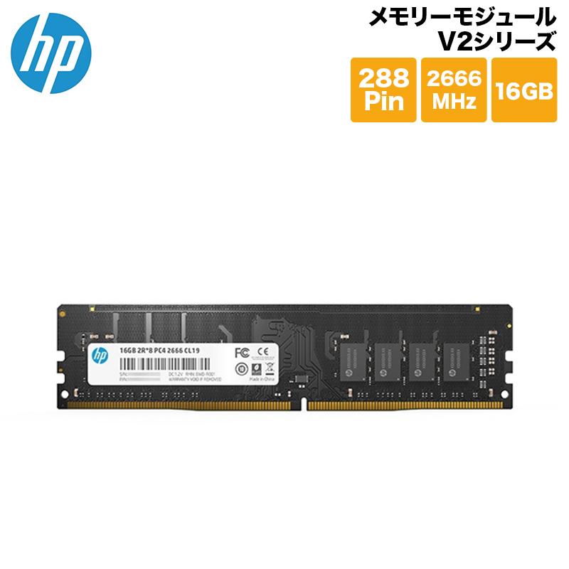 HP メモリーモジュール V2シリーズ DDR4-2666 UDIMM 16GB / 7EH56AA#UUF PC4-21333