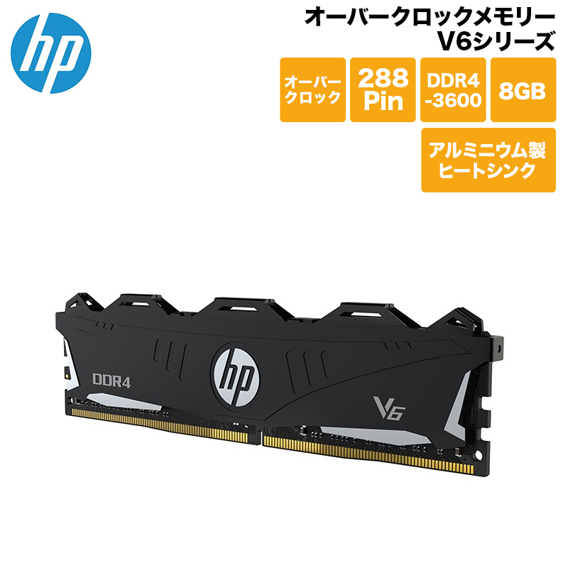 【全品ポイント2倍!】HP オーバークロックメモリー V6シリーズ DDR4-3600 UDIMM 8GB / 7EH74AA#UUF クリスマスプレゼント