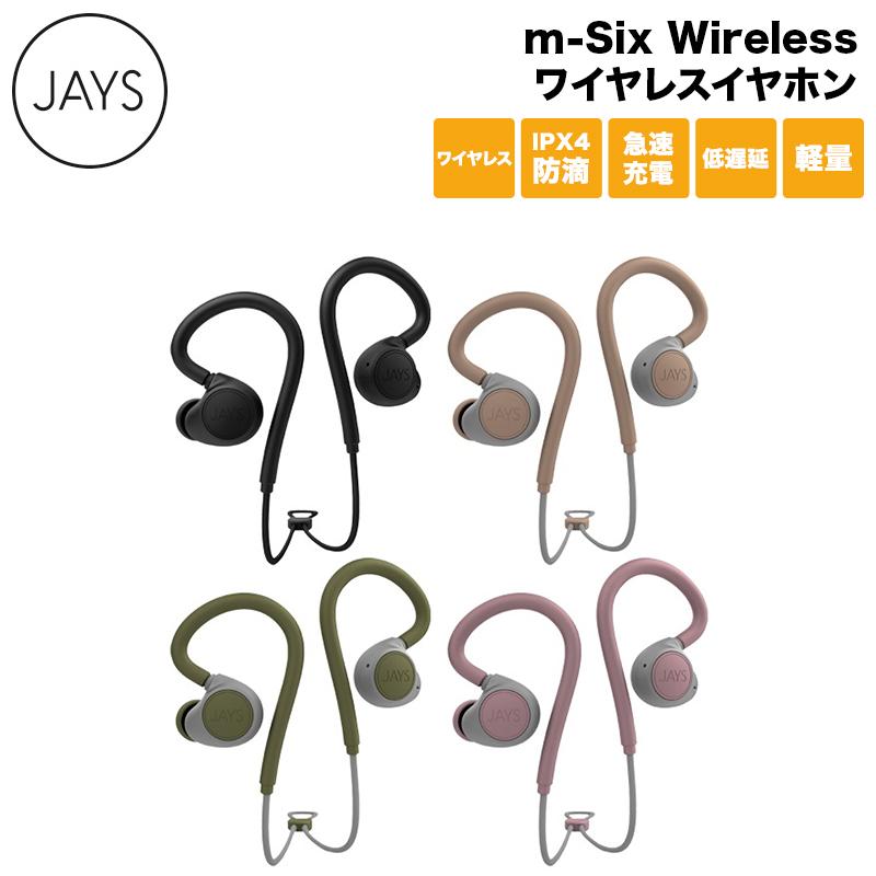 【全品ポイント2倍!】JAYS Bluetooth 5.0 スポーツタイプワイヤレスイヤホン m-Six Wireless JS-MSWシリーズ 全4色 クリスマスプレゼント