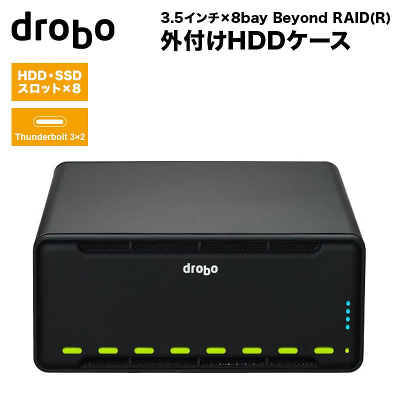 【全品ポイント2倍!】Drobo 8D Thunderbolt 3対応 外付けHDDケース(3.5インチ×8bay) Beyond RAID(R) ストレージシステム PDR-8D ドロボ クリスマスプレゼント
