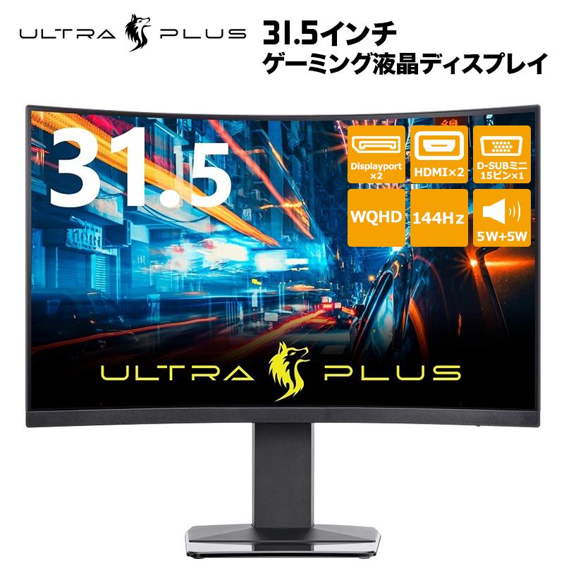 【全品ポイント2倍!】プリンストン ULTRA PLUS FreeSync 2 HDR対応 31.5型 144Hz WQHD 曲面パネル採用 ゲーミング液晶ディスプレイ PTFGHB-32C テレワーク 在宅ワーク