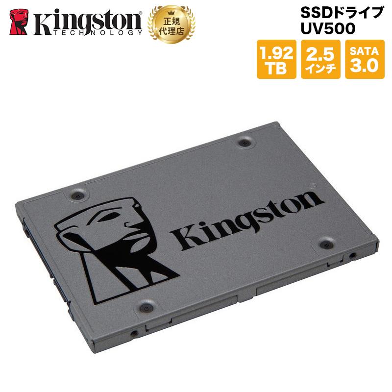 【全品ポイント2倍!】キングストン SSDドライブ UV500 SSD 2.5インチ 単体モデル 1.92TB SATA3.0 SUV500/1920G スタンドアロンドライブ Kingston クリスマスプレゼント