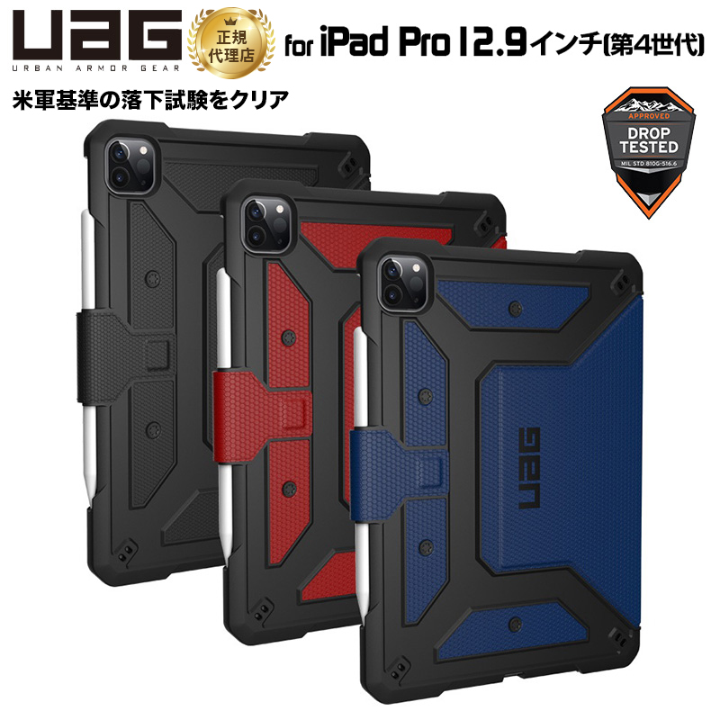 送料無料 URBAN ARMOR GEAR 輸入 通販 日本正規代理店品 あす楽OK※休業日対応不可 在庫限り UAG 12.9インチ iPad Pro 第4世代 用 アイパッドプロ iPadPro フォリオ タブレットカバー タブレットケース 頑丈 ユーエージー アイパッドカバー METROPOLISケース UAG-IPDPROLF4シリーズ 12.9inch 全3色 耐衝撃