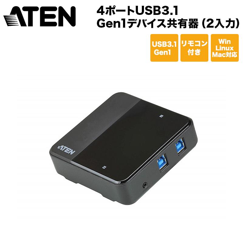 【メーカー取り寄せ】 ATEN 4ポートUSB3.1 Gen1デバイス共有器(2入力) US3324/ATEN