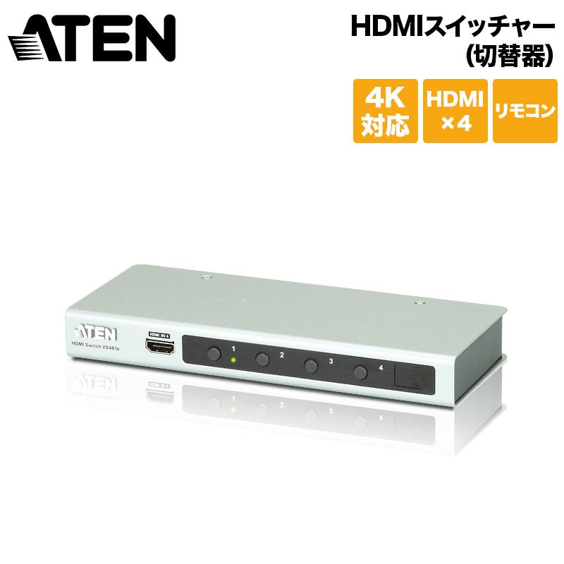 【全品ポイント2倍!】ATEN HDMIスイッチャー(切替器) 4入力・1出力 4K対応 リモコン付属 VS481B/ATEN HDMIセレクター クリスマスプレゼント