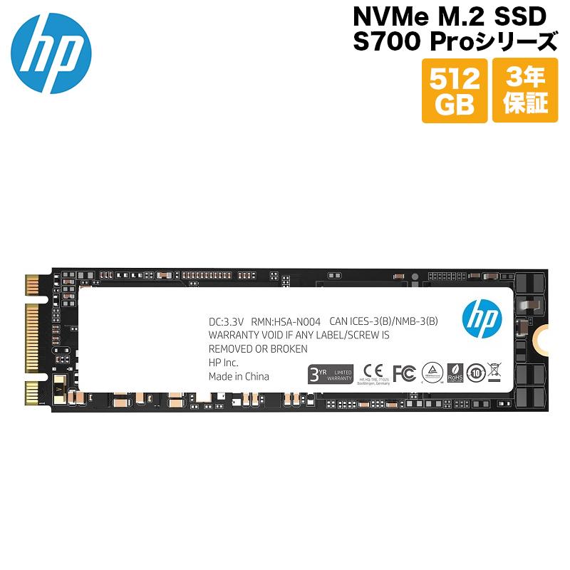 【全品ポイント2倍!】HP SSD M.2 S700 Proシリーズ 512GB SATA3.0/ 3D TLC/ DRAMキャッシュ搭載/ 3年保証 2LU76AA#UUF エイチピー クリスマスプレゼント