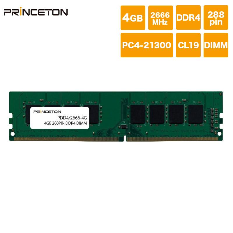 プリンストン 増設メモリ 4GB DDR4 2666MHz PC4-21300 CL19 288pin DIMM PDD4/2666-4G デスクトップPC DOSV/Win対応