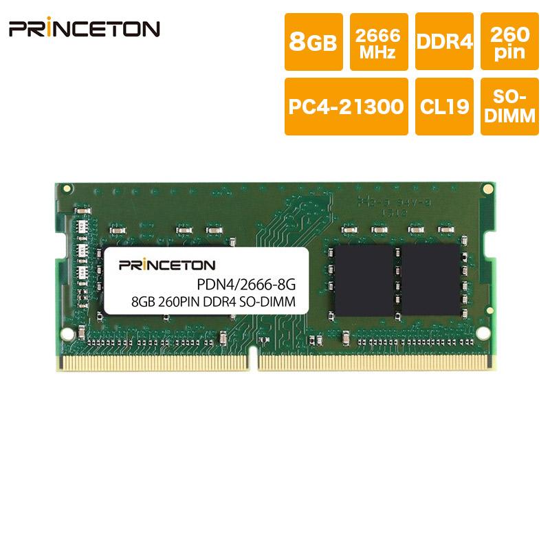 【全品ポイント2倍!】プリンストン 増設メモリ 8GB DDR4 2666MHz PC4-21300 CL19 260pin SO-DIMM PDN4/2666-8G ノートPC スリムデスクトップPC DOSV/Win対応 クリスマスプレゼント