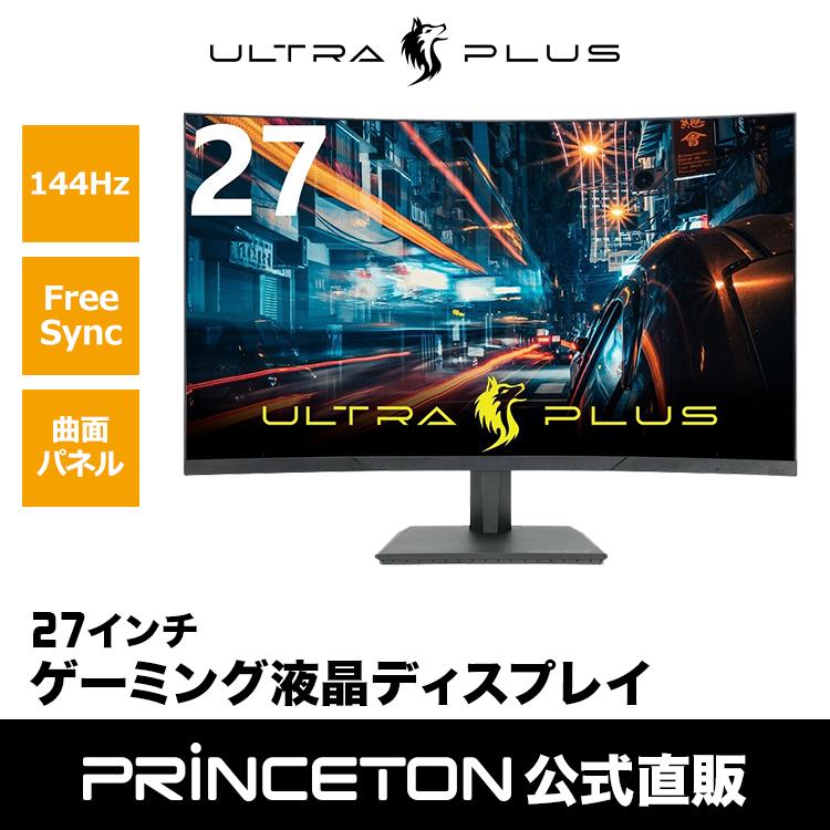 プリンストン ULTRA PLUS 27インチ曲面ゲーミング液晶ディスプレイ フルHD 曲面液晶パネル採用 PTFGFA-27C リフレッシュレート144Hz ゲーミング液晶 モニター DisplayPort HDMI DVI-D eスポーツ ウルトラプラス