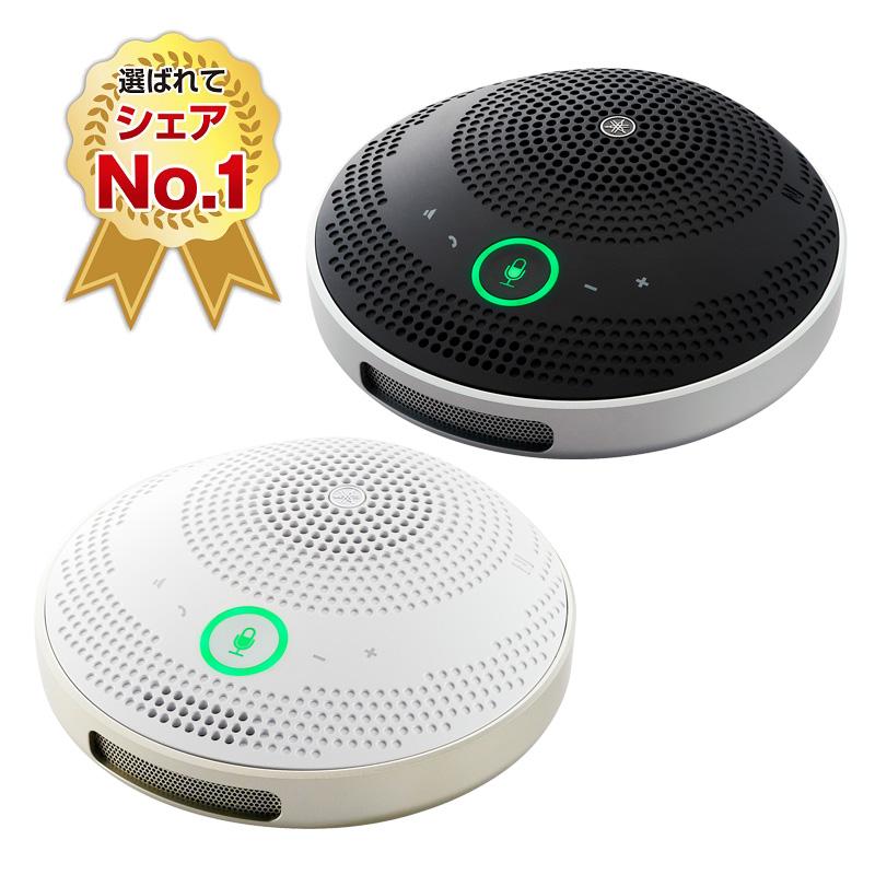 ヤマハ ユニファイドコミュニケーションスピーカーフォン YVC-200シリーズ 全2色 充電式 ポータブル 小型 軽量 コンパクト 充電式/USB&NFC接続機能搭載Bluetooth対応