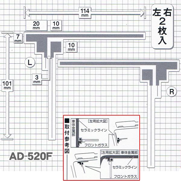 商品 車載 フィルムアンテナ 在庫豊富多量注文可 ワンセグ フルセグ 地デジ用 エレメント部 市場 左右L型フィルムアンテナ2枚入 両面テープ付 ネコポス可 日本製 AD-520F 補修用 アンテナ全体114mm×101mm L型左右2枚入