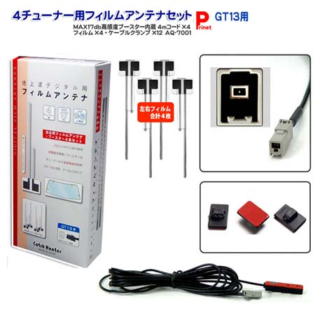 フィルムアンテナ 送料無料【 GT13 】 4チューナー用 フィルムアンテナ 4枚高感度ブースター内蔵 4mコードセット GT13 端子用