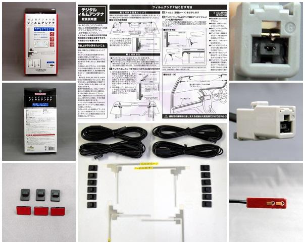 フィルムアンテナ 送料無料【 GT13 】 地上波デジタル用4チューナー用 フィルムアンテナ L型4枚ブースター内蔵4mコードセット AQ-7201