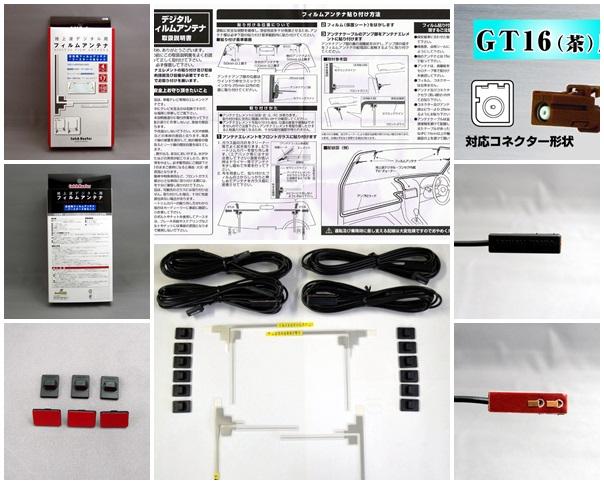 フィルムアンテナ 送料無料【 GT16 】 地上波デジタル用4チューナー用地デジ フィルムアンテナ L型4枚ブースター内蔵4mコードセット AQ-7202