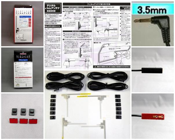 フィルムアンテナ 送料無料【3.5mm】 地上波デジタル用4チューナー用 フィルムアンテナ L型 4枚ブースター内蔵4mコードセット AQ-7204 MAX17dB、UHF13-62CH、周波数470-770MHz対応、ブースター内蔵ケーブル(3.5mm端子)4個セット