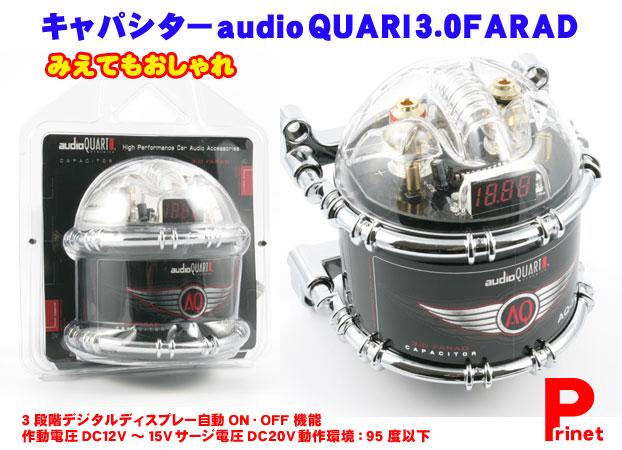 (P25Jan15) audio capacitors QUARI 3.0 FARAD AQ-300X