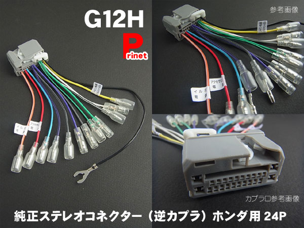 g12h honda wiring harness couplers wiring diagrams Dual Car Stereo Wire Harness at edmiracle.co