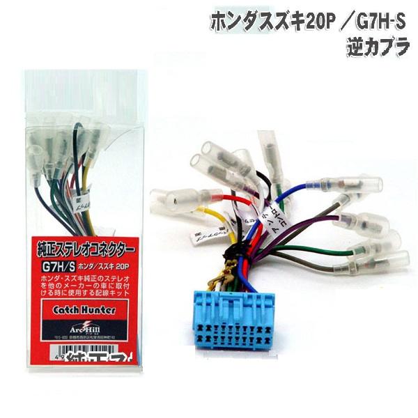 prinet kyoto connector honda sea bass 20p pure stereo 2010 Honda Civic Stereo Harness