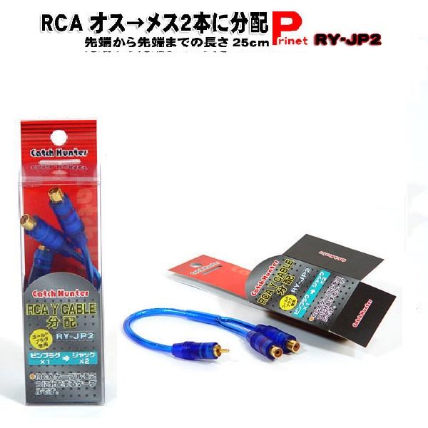 RCA音声 映像信号をピンジャック1本からジャック2本へ分配 SALE開催中 分配ケーブル ☆正規品新品未使用品 ネコポス便可 RCA分配ケーブル ピンプラグ→ジャック×2分配 RY-JP2