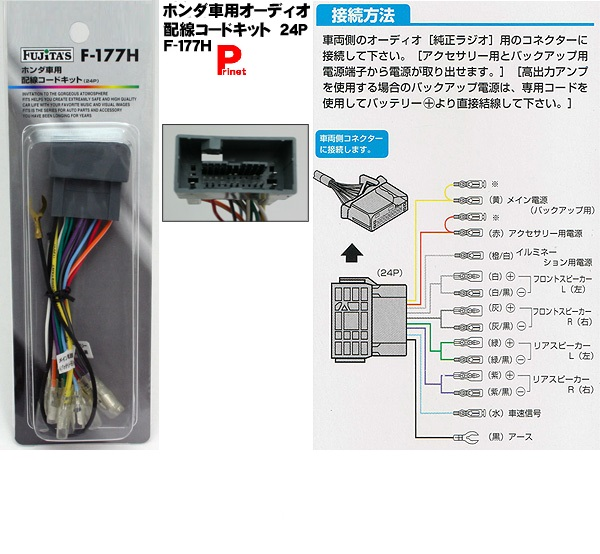 Wiring Code Honda Car Audio Cord Kit Harness 24 P Or: Car Audio Wiring Harness Kits At Mazhai.net