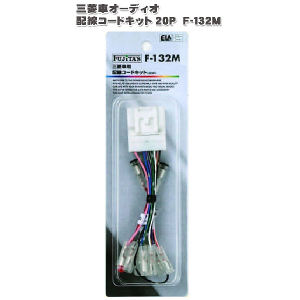 prinet kyoto wiring cord audio system wiring cord kit. Black Bedroom Furniture Sets. Home Design Ideas