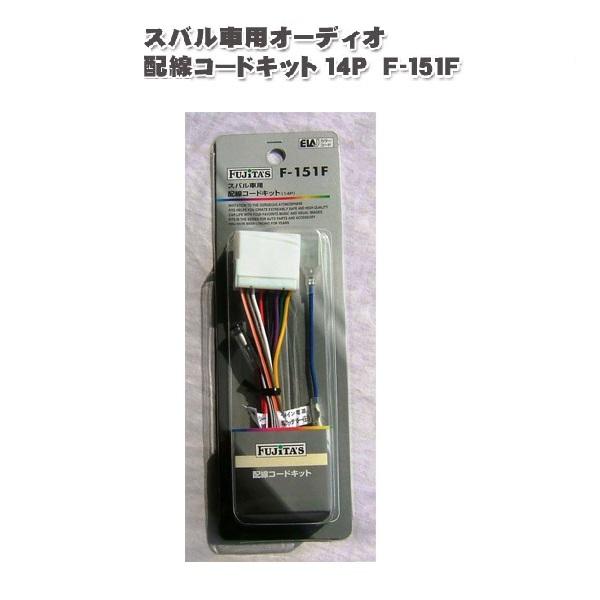 接线代码斯巴鲁汽车音频接线线套件音频线束 14 P/02P01Oct16