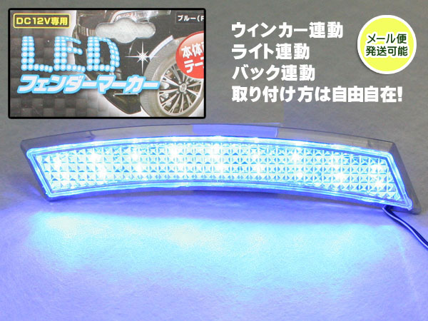 日本限定 シンプルになりがちなフェンダー周りのアクセントに LED フェンダーマーカー ブルー ウィンカー連動 バック連動など ネコポス可 取り付け方は自由自在 FL-02BL ライト連動 商品追加値下げ在庫復活