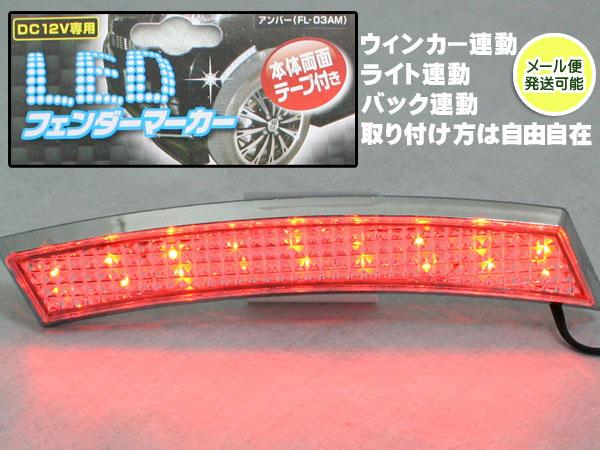 シンプルになりがちなフェンダー周りのアクセントに LED 新作 フェンダーマーカー アンバー 保障 ウィンカー連動 バック連動など 取り付け方は自由自在 ライト連動 FL-03AM
