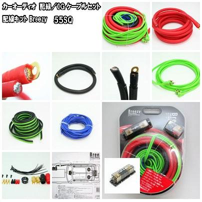 配線フルセット Breezy MAX2500W ハイパワーアンプ用 配線セット 電源ケーブル0G 55SQ