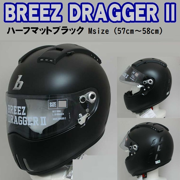 BREEZ DRAGGER2 フルフェイス ヘルメット ハーフマットブラック M(57-58cm)