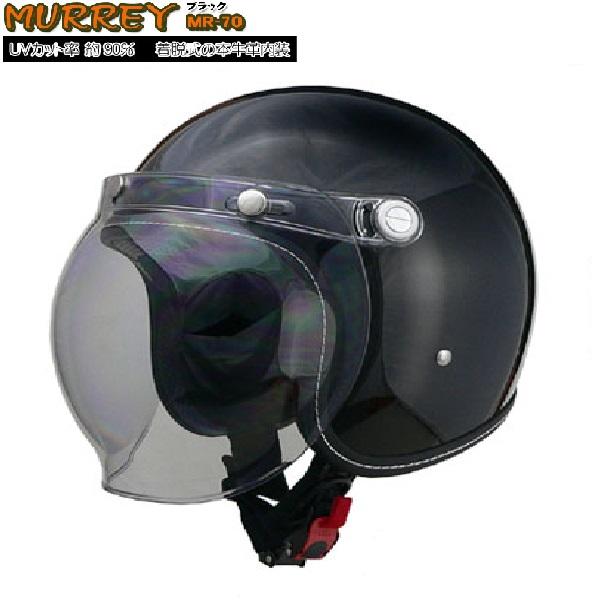マート 追加シールドが同梱可能 バイク ヘルメット リード工業 ジェットヘルメット 送料無料 Mサイズ シールド付 MR-70 ※アウトレット品 ブラックM PSCマーク付き 57~58cm Murrey SG規格