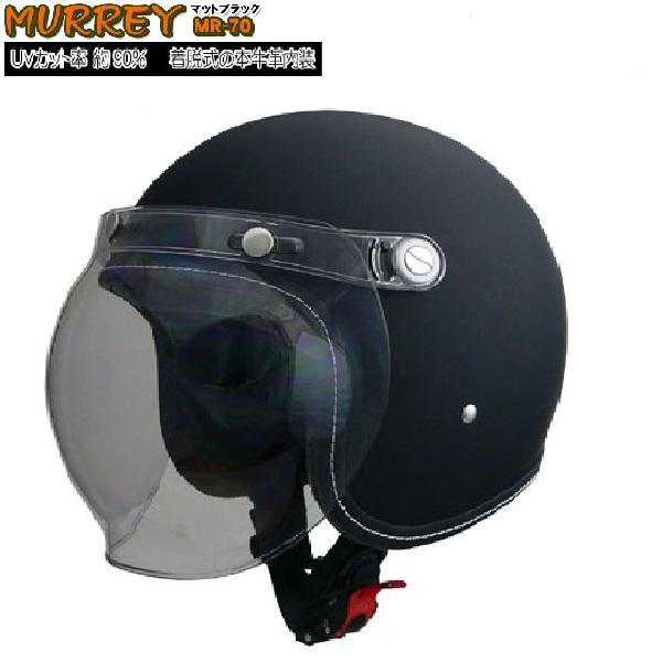 ジェットヘルメット 【送料無料】【 Lサイズ】 シールド付 ジェットヘルメット Murrey MR-70 マットブラック L(59~60cm)
