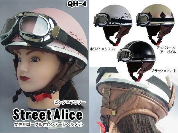 StreetAlice女性用ゴーグル付ビンテージヘルメット(半ヘル)ブラック×