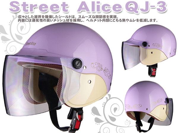 93% UVカットシールド付StreetAlice 女性用 レディース オシャレな セミジェットヘルメット パールパープル QJ-3