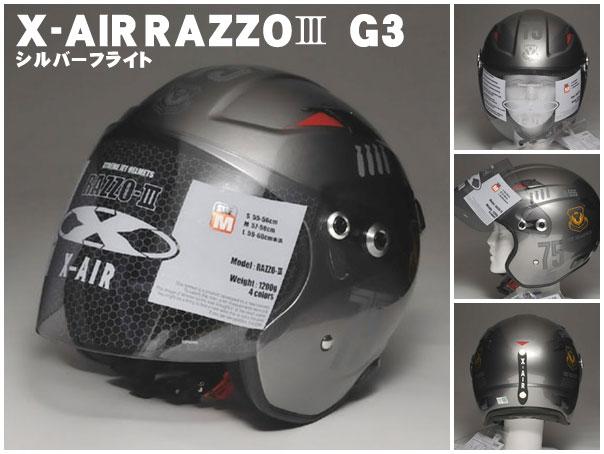 ジェットヘルメット 送料無料 ジェットヘルメット X-AIR RAZZO3 G1 シルバーフライト Sサイズ(55-56cm)