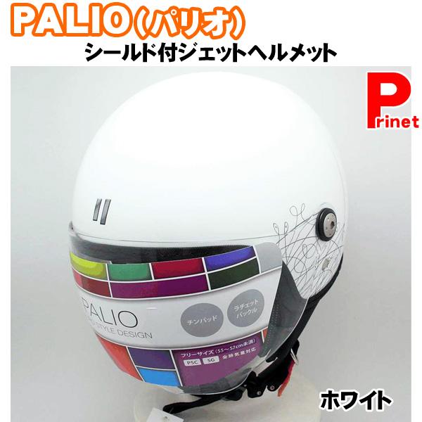 【送料無料】PALIO(パリオ) シールド付き オシャレな ジェットヘルメット レディースモデル ホワイト PALIO-WH
