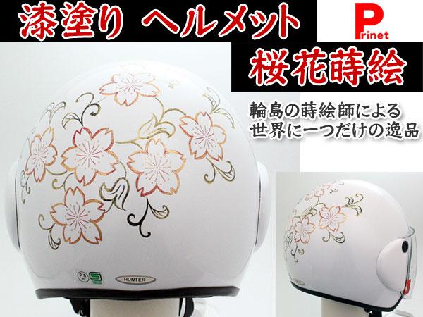 ジェットヘルメット 豪華一点物 漆塗り蒔絵 ジェットヘルメット 【桜花】 ホワイト WAJIMA-010