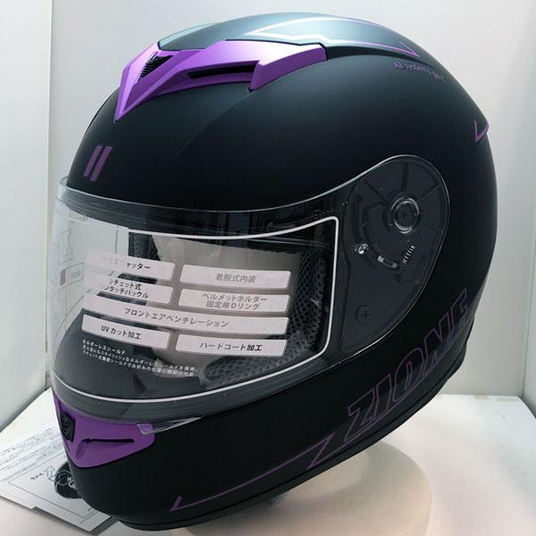 フルフェイスヘルメット LEAD ZIONE(ジオーネ) パープル Lサイズ(59-60cm) ZIONE-PP-L