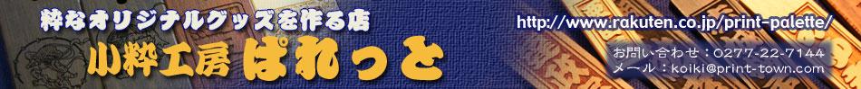 小粋工房 ぱれっと:名入れグッズ製作やオリジナルグッズ作成と木札・千社札の専門工房