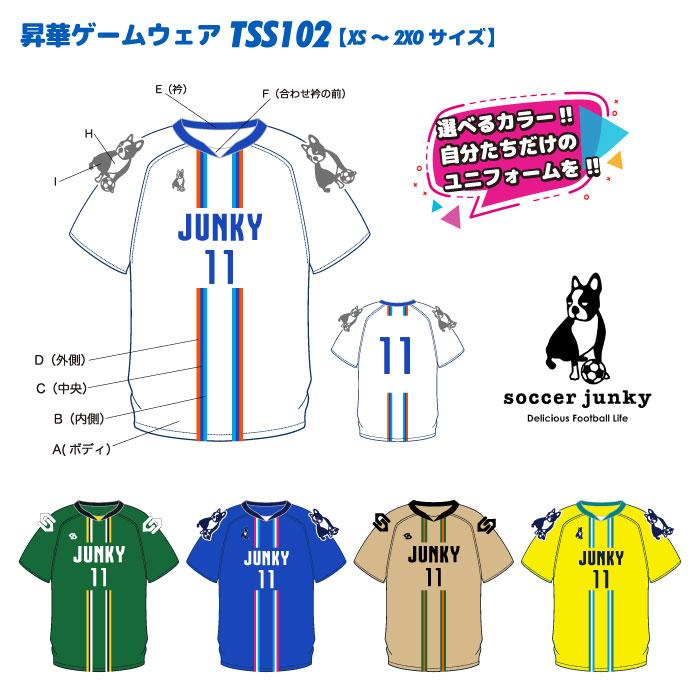 Soccer Junky / サッカージャンキー 昇華ゲームウェア TSS102