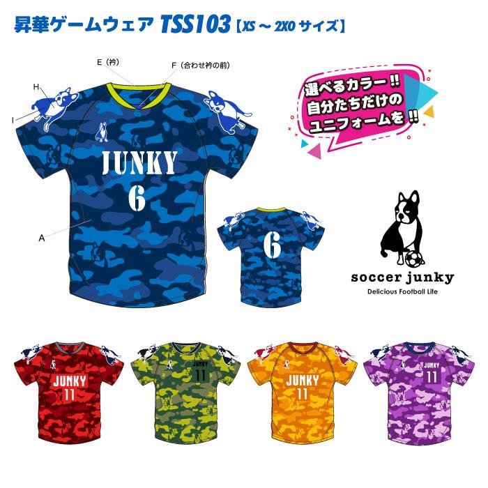 Soccer Junky / サッカージャンキー 迷彩 昇華ゲームウェア TSS103