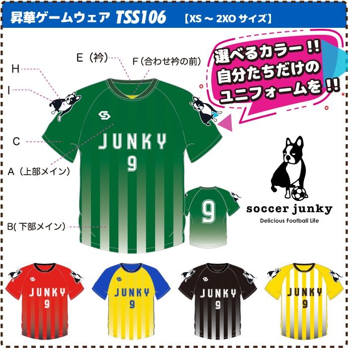 Soccer Junky / サッカージャンキー 昇華ゲームウェア TSS106