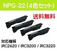 CANON トナーNPG-22 お買い得4色セット【海外純正品GPR-11】【翌営業日出荷】【送料無料】【iR-C2620/iR-C2620N/iR-C3200/iR-C3200N/iR-C3220/iR-C3220N】【SALE】