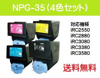 CANON トナーNPG-35 お買い得4色セット【リサイクルトナー】【即日出荷】【送料無料】【 iR-C2880/iR-C2880F/iR-C3380/iR-C3380F/iR-C2550F/iR-C3080/iR-C3080F/iR-C3580/iR-C3580F】※在庫事前確認要【SALE】