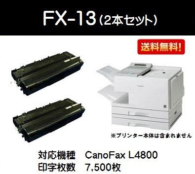 CANON トナーカートリッジFX-13 お買い得2本セット【CanoFax L4800】【リサイクルトナー】【即日出荷】【送料無料】【SALE】