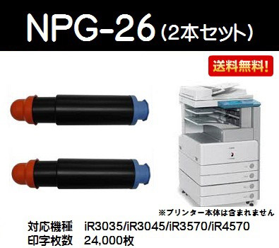CANON トナーカートリッジNPG-26お買い得2本セット【純正品】【翌営業日出荷】【送料無料】【iR4570/iR4570F/iR3035/iR3035F/iR3045/iR3045F/iR3235/iR3235F/iR3245/iR3245F/iR3570/iR3570F/LBP4500】【SALE】